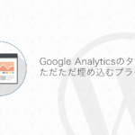 Google Analyticsのタグをただただ埋め込むだけのWordPressプラグインを公開しました