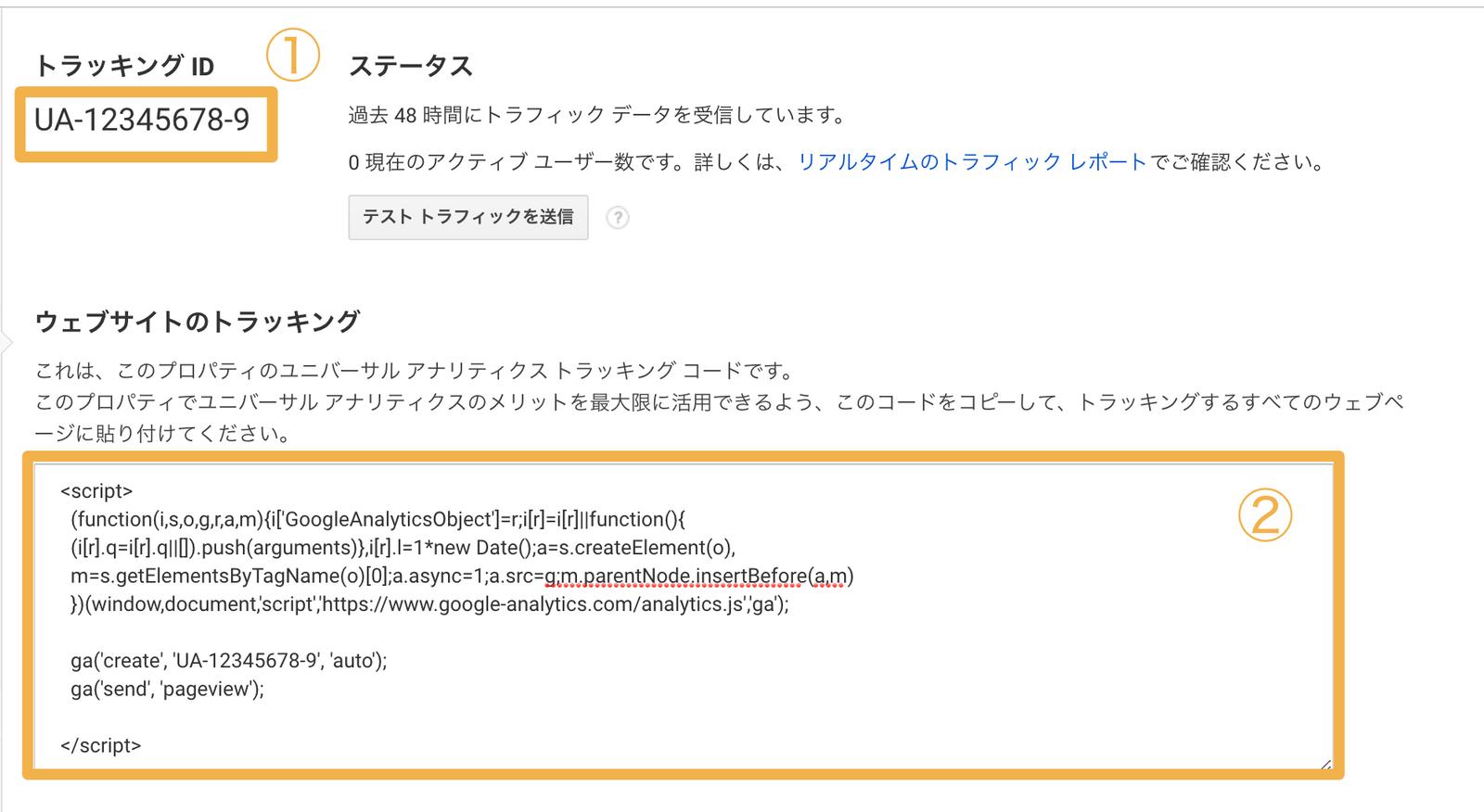 トラッキング id