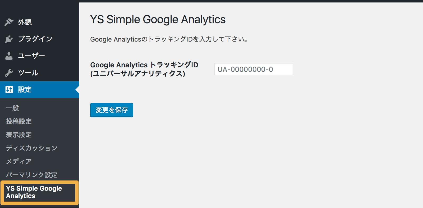 管理画面からGoogle AnalyticsトラッキングIDを入れます
