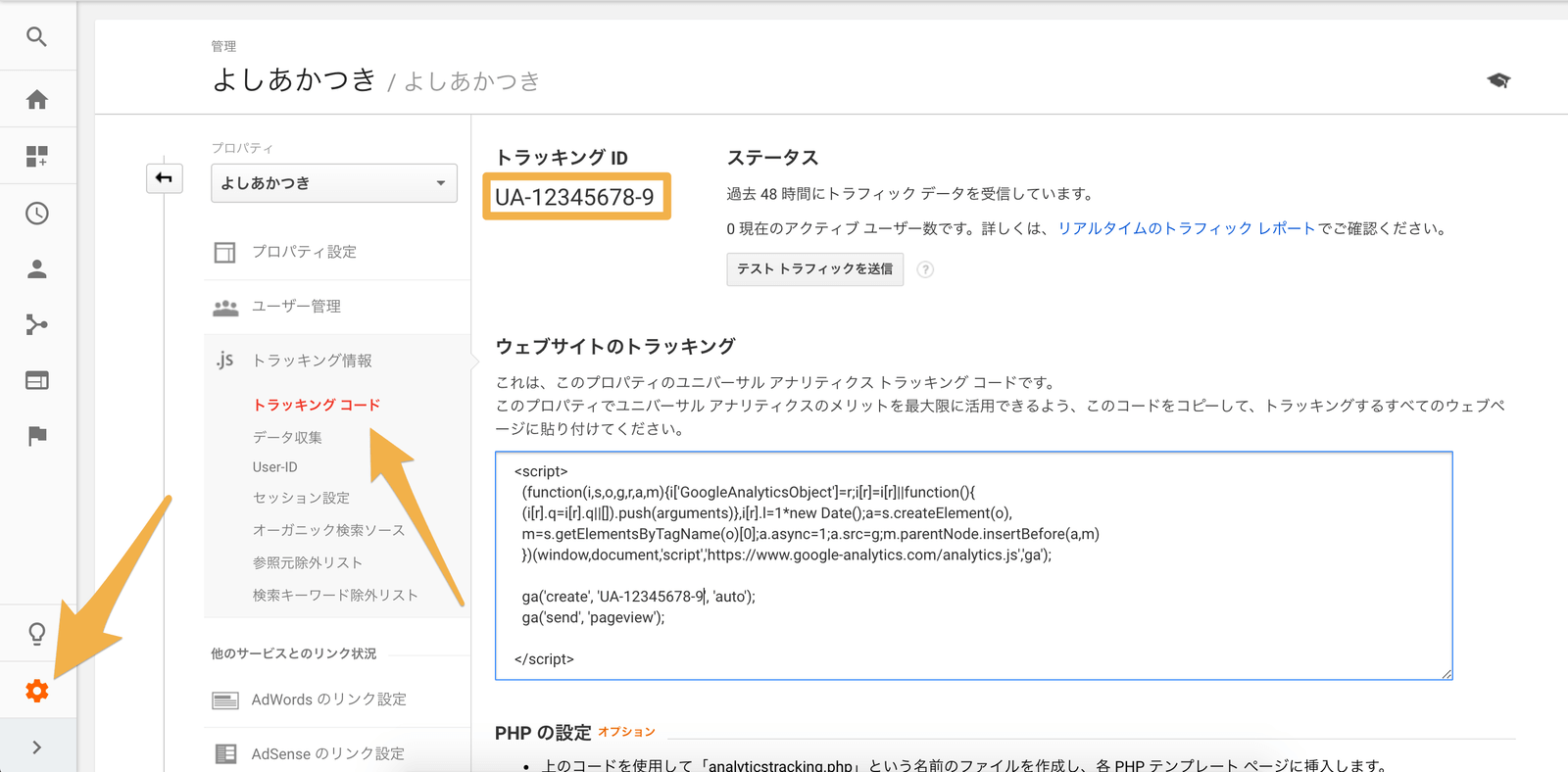 トラッキングIDはGoogle Analytics管理画面の「管理」→「トラッキング情報」→「トラッキングコード」で確認できます