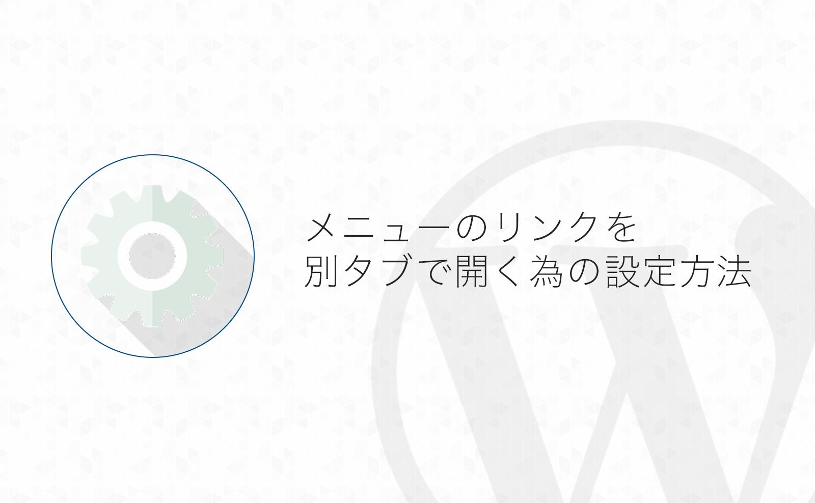 【WordPress】メニューに設定したリンクを別のタブで開くように設定する方法