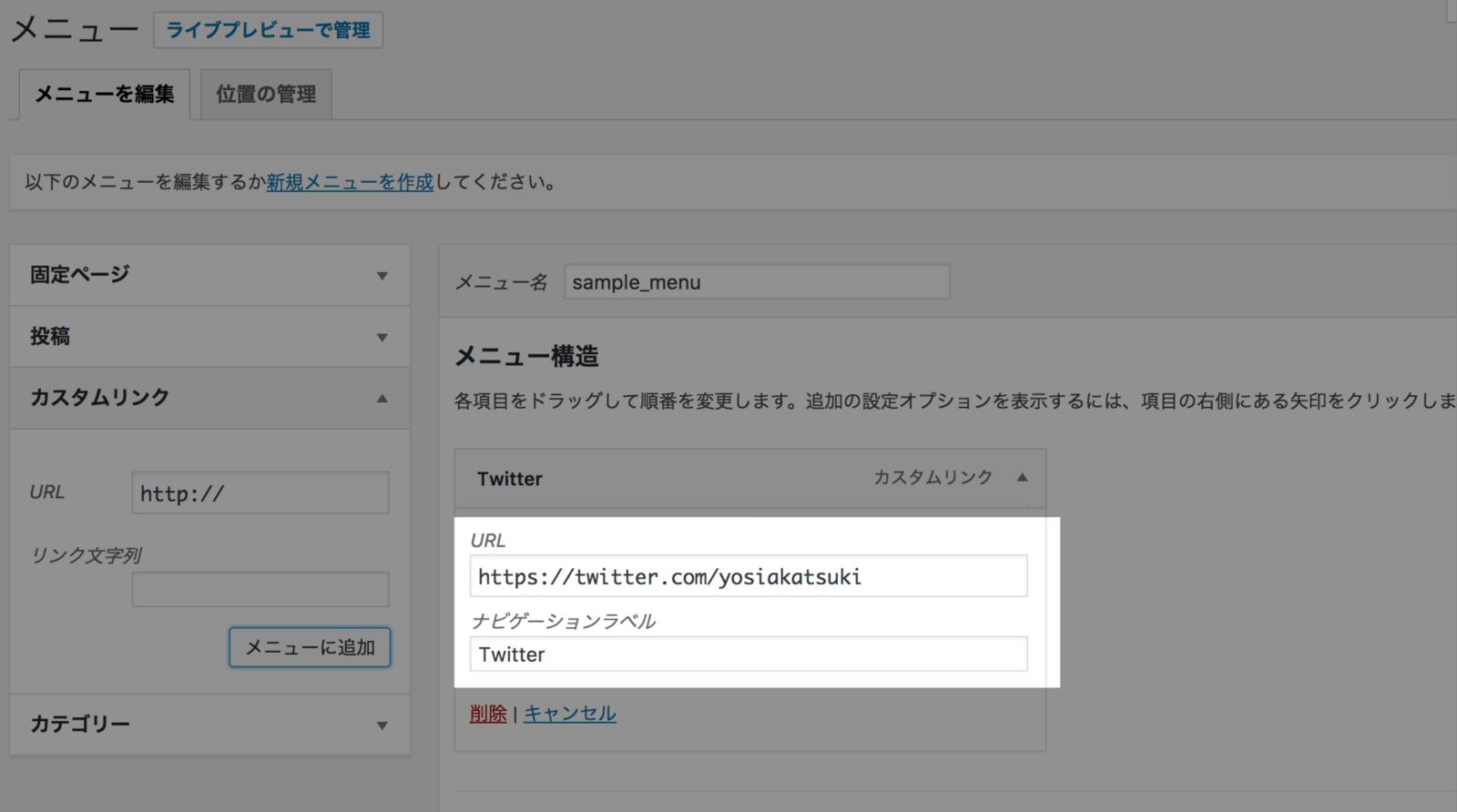 WordPress標準の状態だとURLとリンクテキストのみ設定出来る