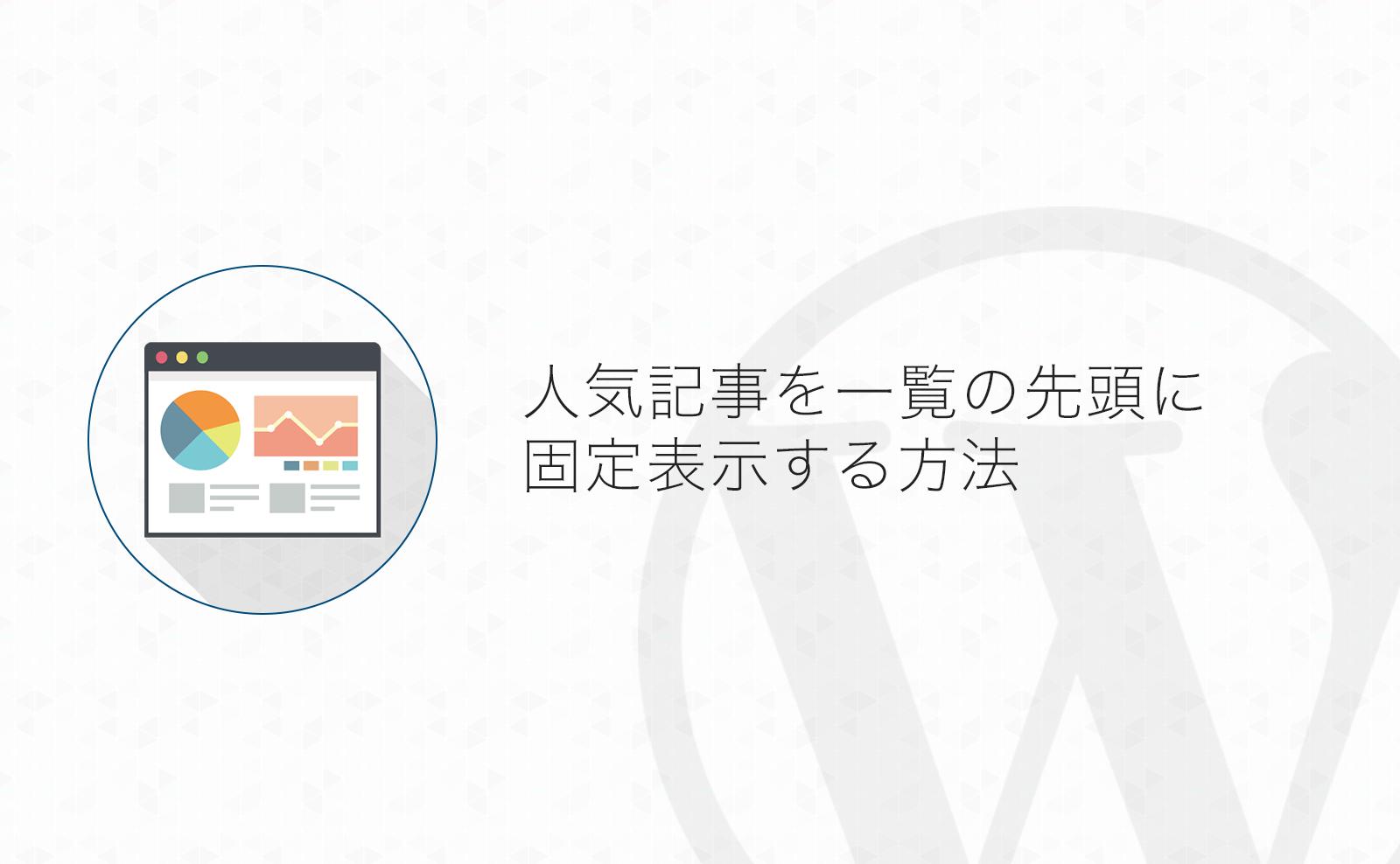【WordPress】意外と知らない?人気記事をプラグイン無しで常にTOPページに表示する方法