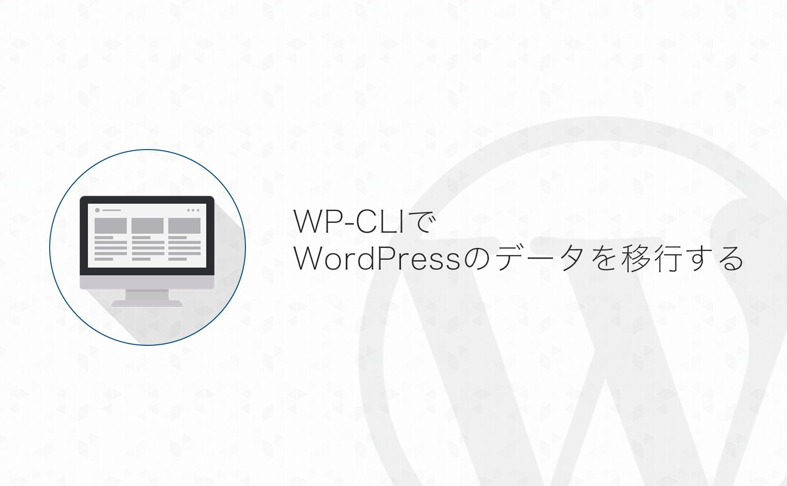 WordPressのDBデータをWP-CLIを使ってインポート・エクスポート・ドメイン置換する手順メモ