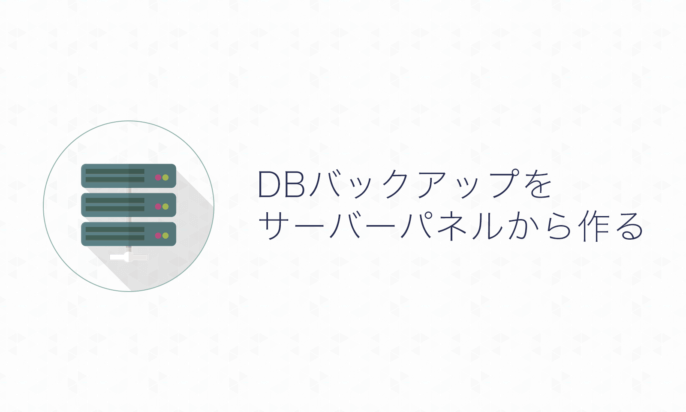 XサーバーならMySQLのバックアップはサーバーパネルから簡単にできるのでおすすめ!という話