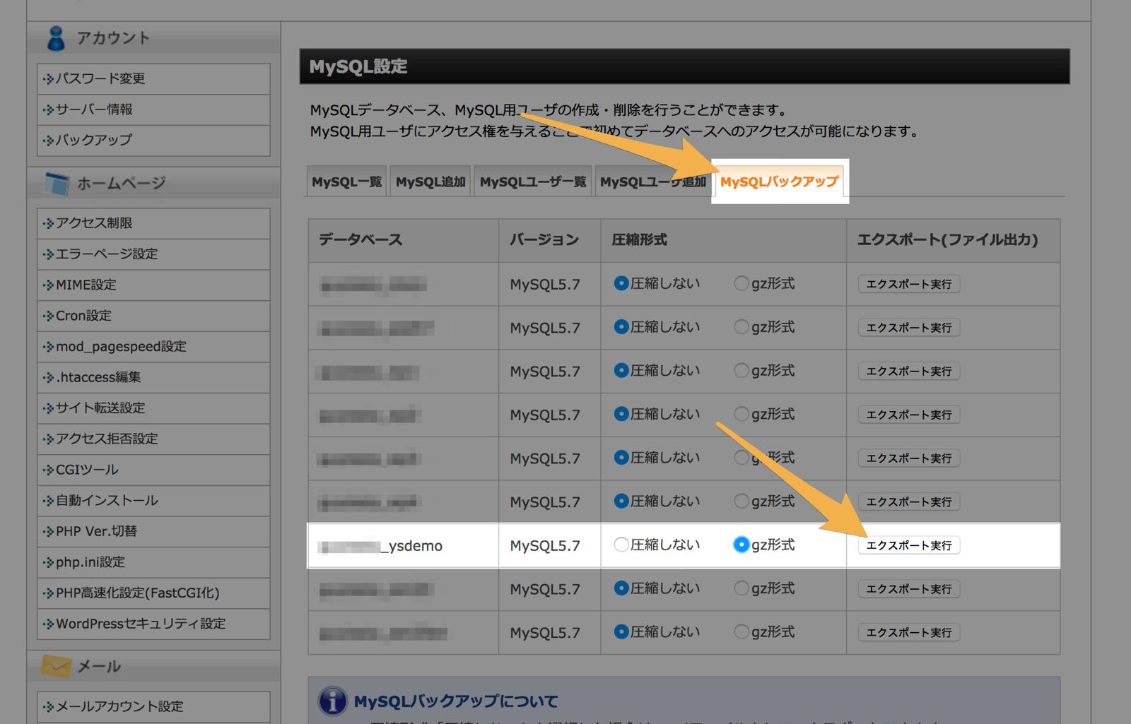 MySQLバックアップからバックアップしたいDBを選んでエクスポート