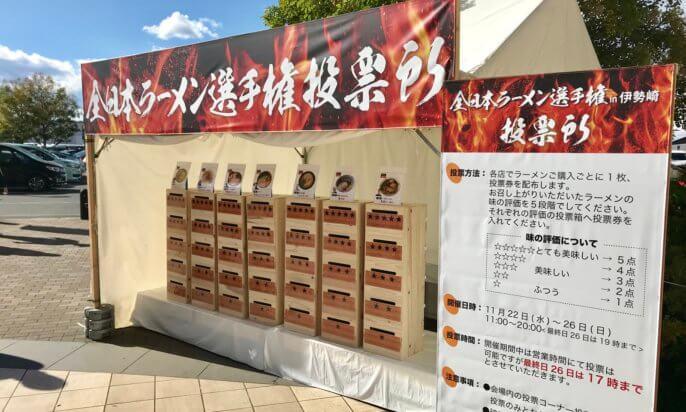 伊勢崎で全国のラーメンを食らう!「全日本ラーメン選手権 in 伊勢崎」に行ってきた!