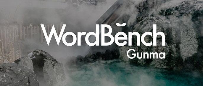 群馬初開催!「WordBench群馬」でWordPress仲間を増やそう!