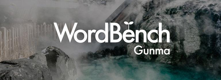 WordBench群馬