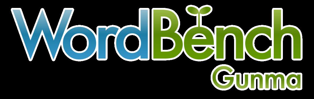 WordBench群馬 第1回「WordPress仲間を増やそう!みんなで自己紹介大会」