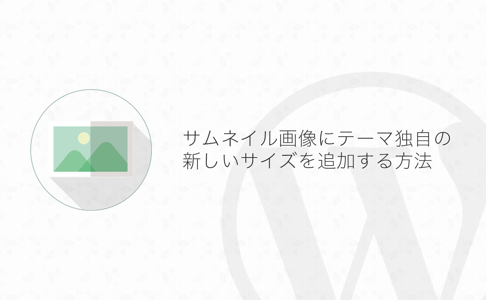 【WordPress】サムネイル画像にテーマ独自の新しいサイズを追加する方法
