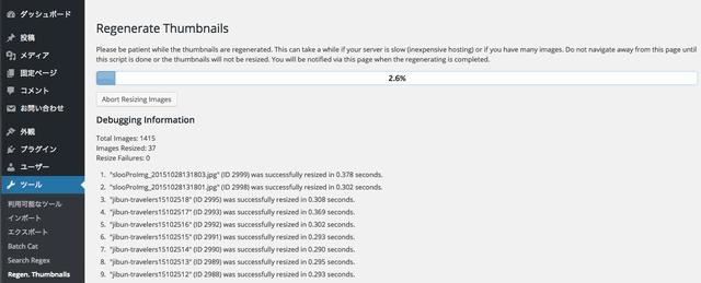 サムネイル再作成プラグインの進み具合はインジケータで進捗を表示してくれます。