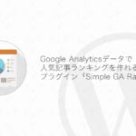 【WordPress】Google Analyticsのデータで人気記事ランキングを作れるプラグイン「Simple GA Ranking」が軽くてよさそうだ