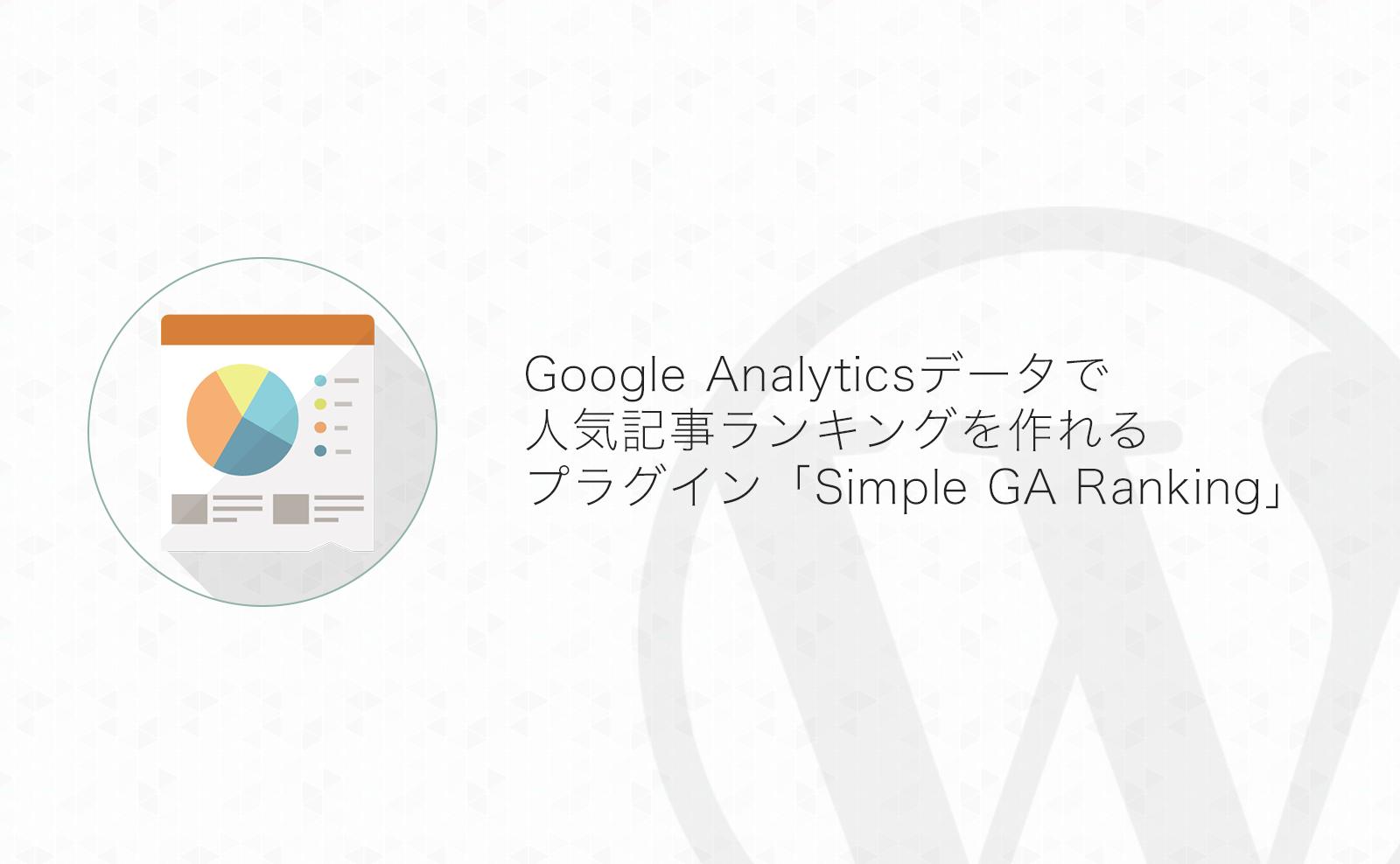 【WordPress】Google Analyticsのデータで人気記事ランキングを作れるプラグイン「Simple GA Ranking」が軽くてよさげ