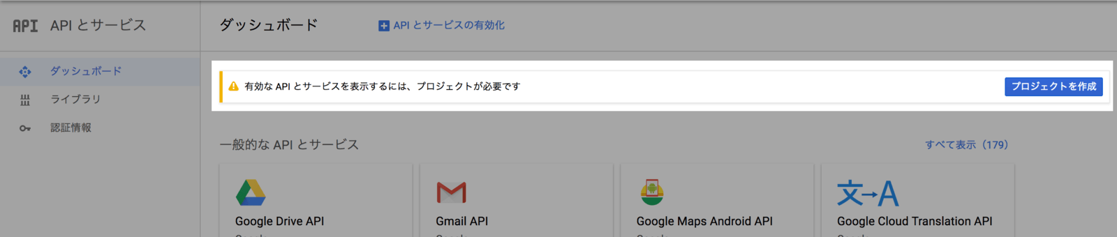 Google APIで新しいプロジェクトを作成する①