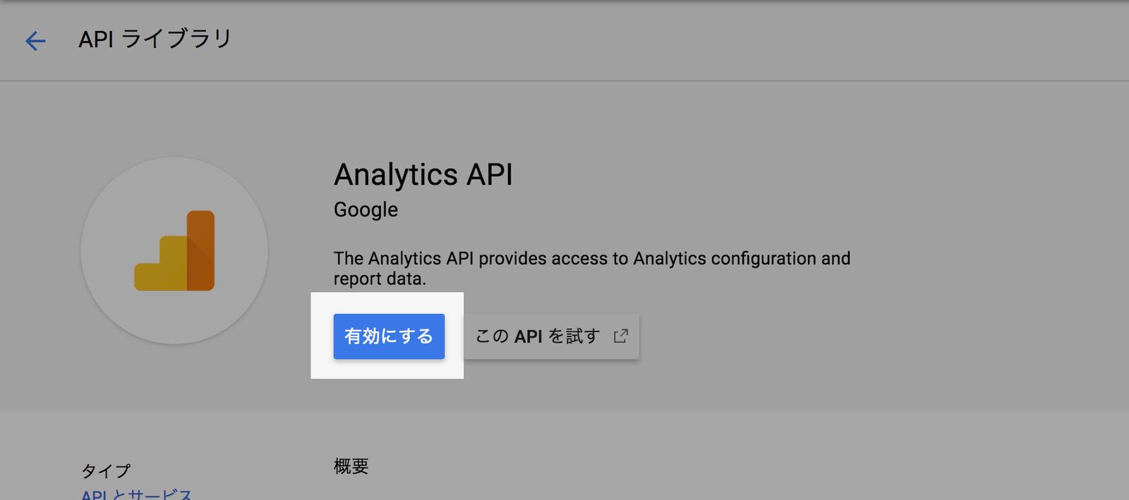 Analytics APIを有効化する