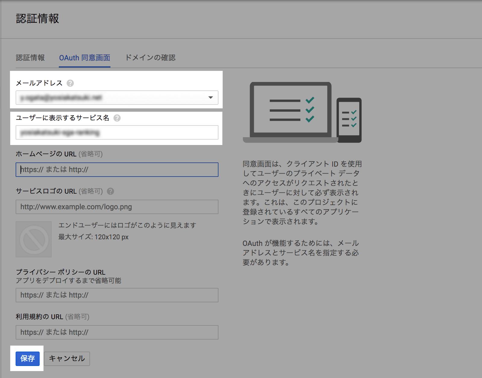 認証情報ページの設定にメールアドレス、ユーザーに表示するサービス名を入力する