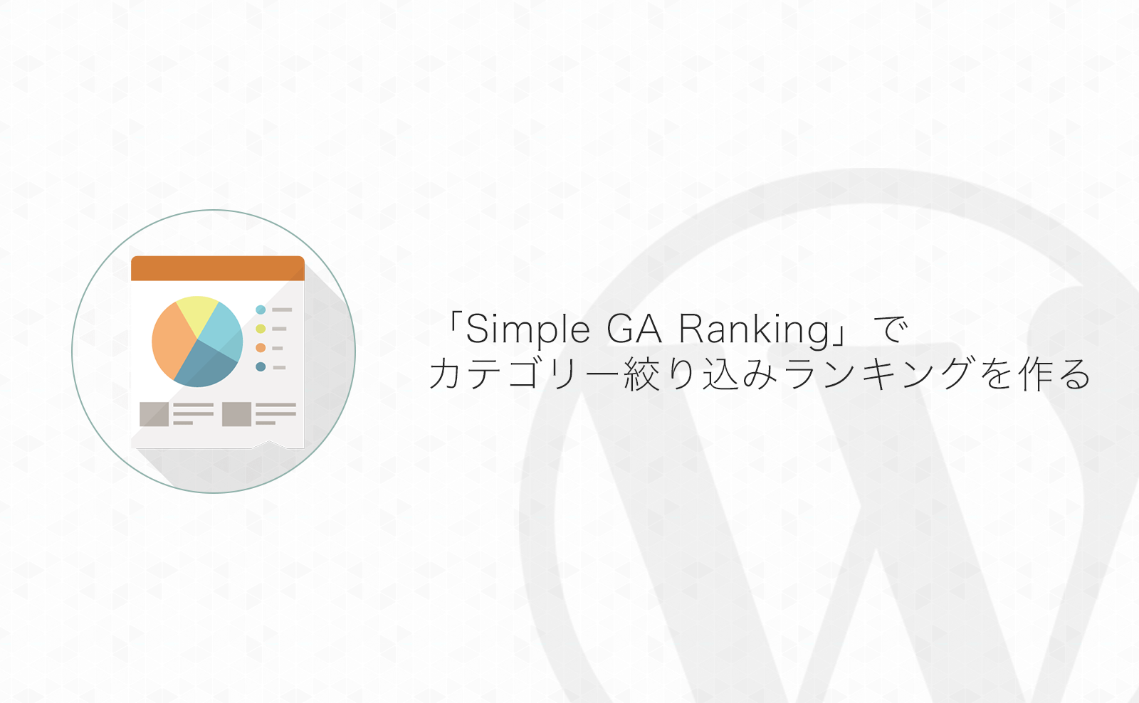 【WordPress】「Simple GA Ranking」で同じカテゴリーの人気記事ランキングを作る方法