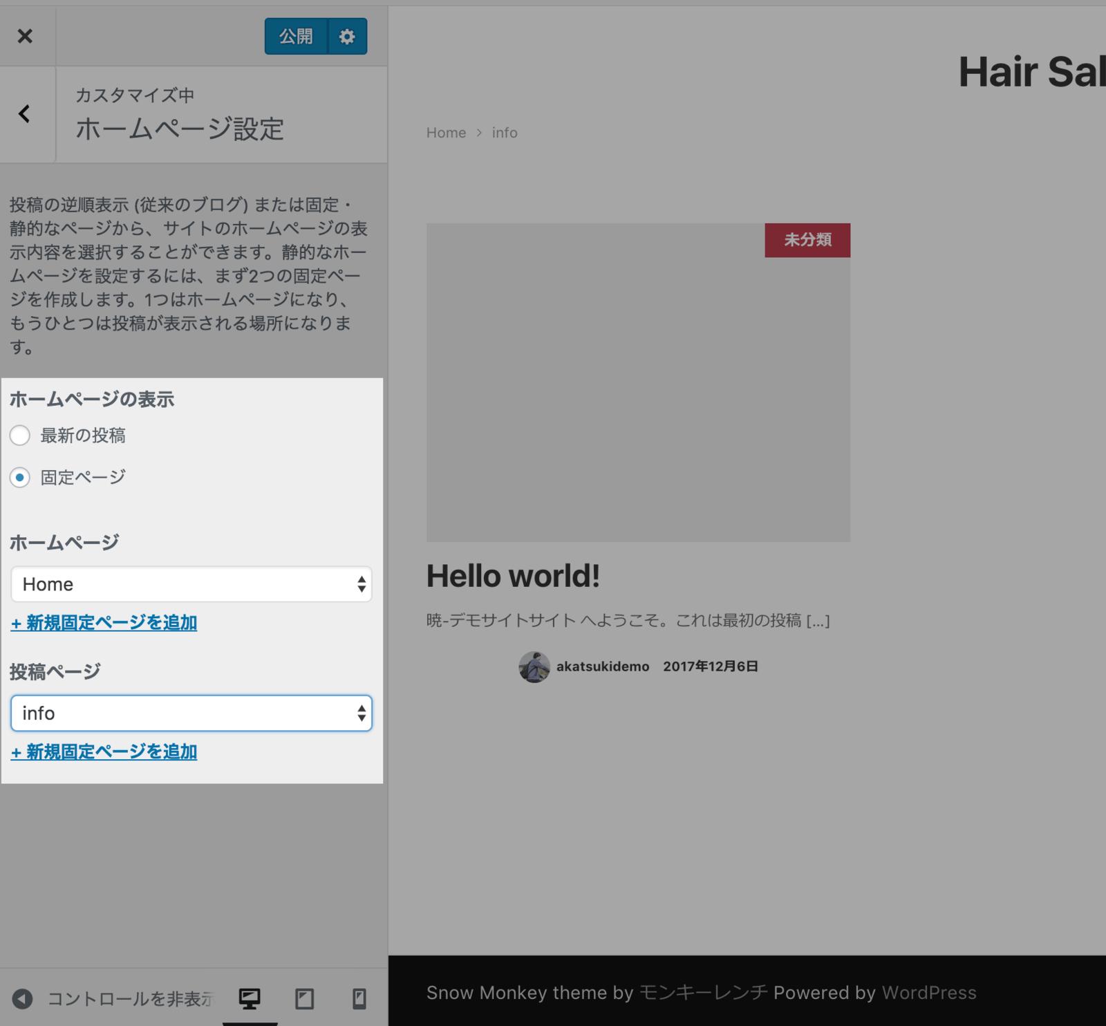 ホームページの設定をしていきます