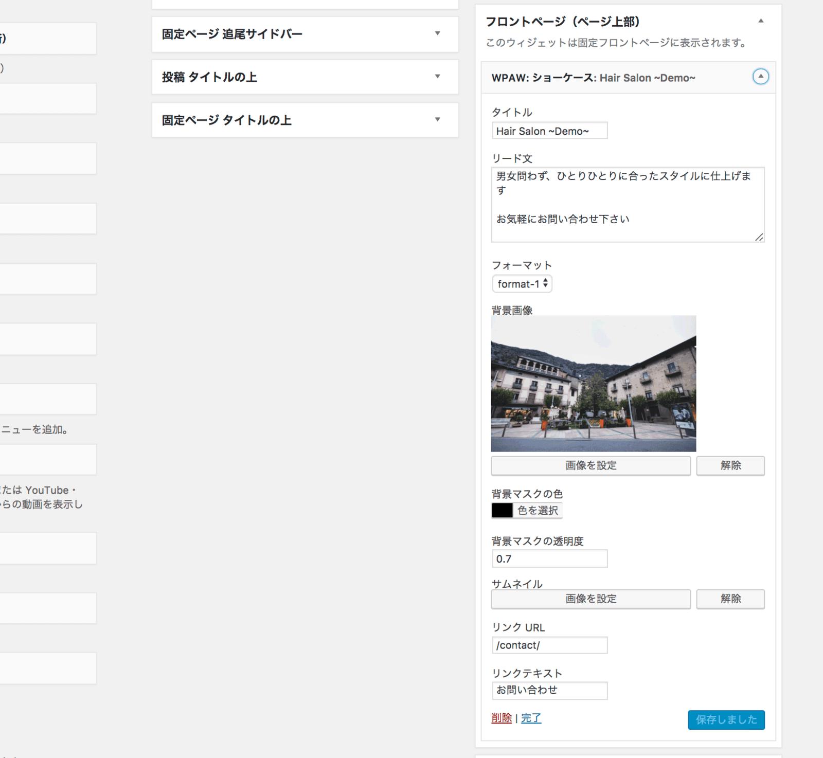WPAMショーケースをウィジェットに追加する