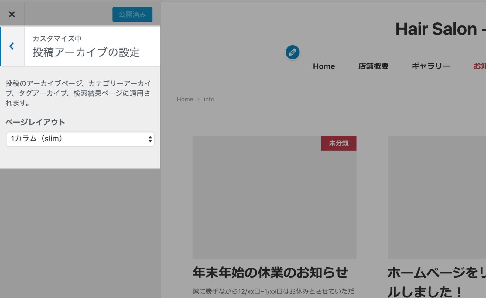 投稿アーカイブページのレイアウトも変更する