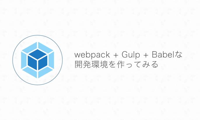 webpack + Gulp + Babelな開発環境の作り方メモ