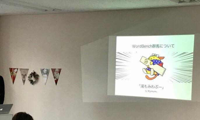 「湯もみわぷー」をよろしく!第1回WordBench群馬を開催しました!