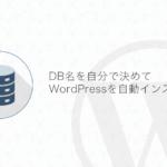 【Xサーバー】任意のDB名でWordPressを自動インストールする方法