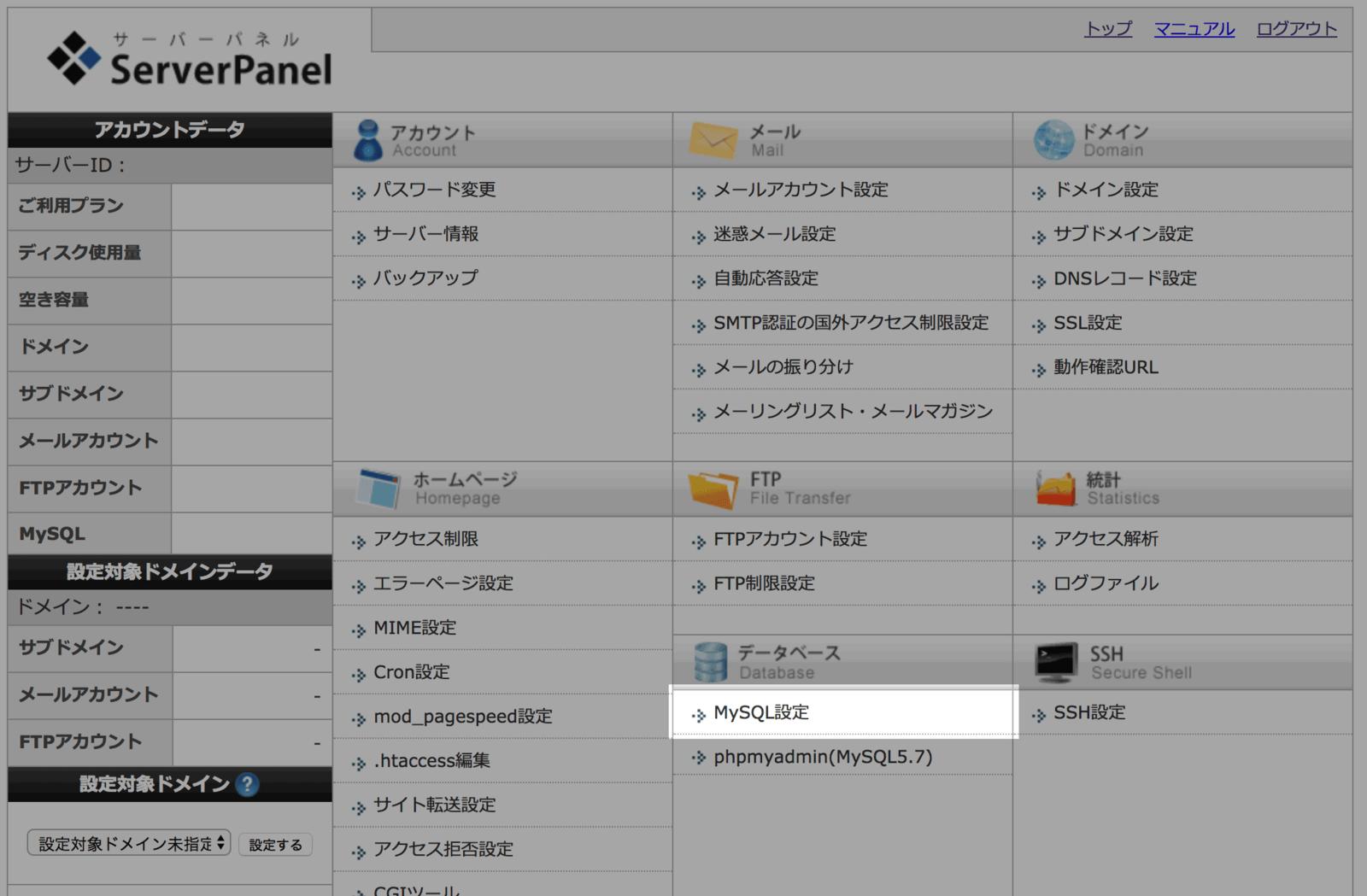 サーバーパネルのMySQL設定を開く