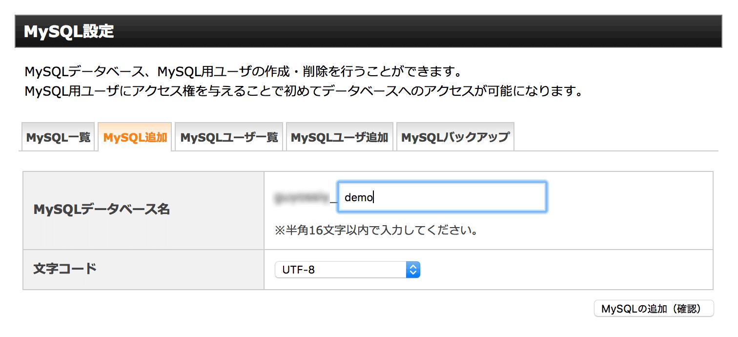 MySQL追加からDB名を入力します