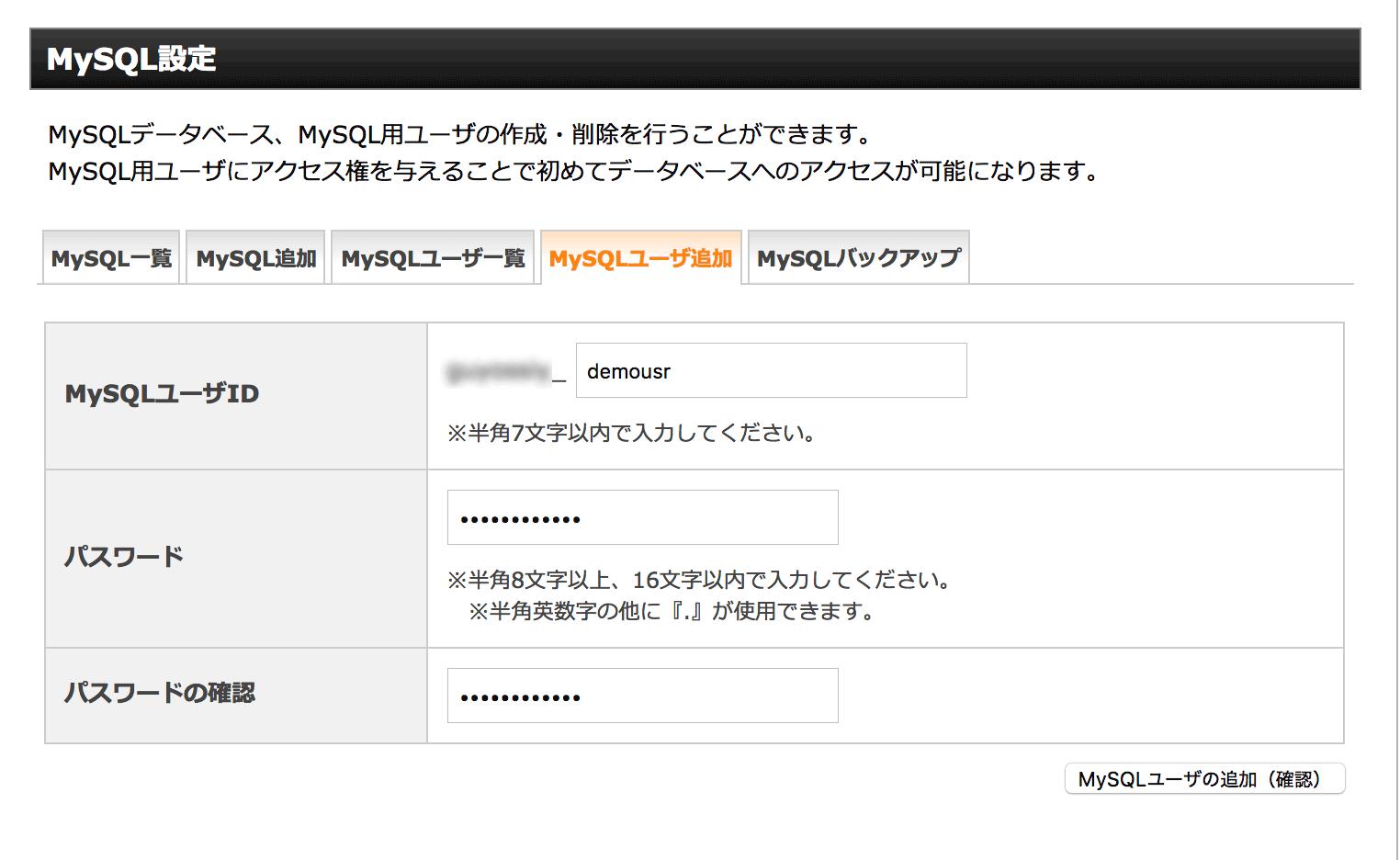 MySQLユーザー追加からユーザー名とパスワードを入力します