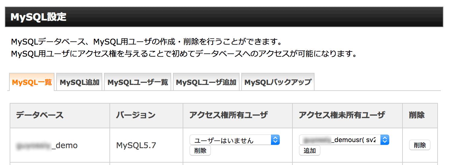 作成したDBにユーザーを紐付けます