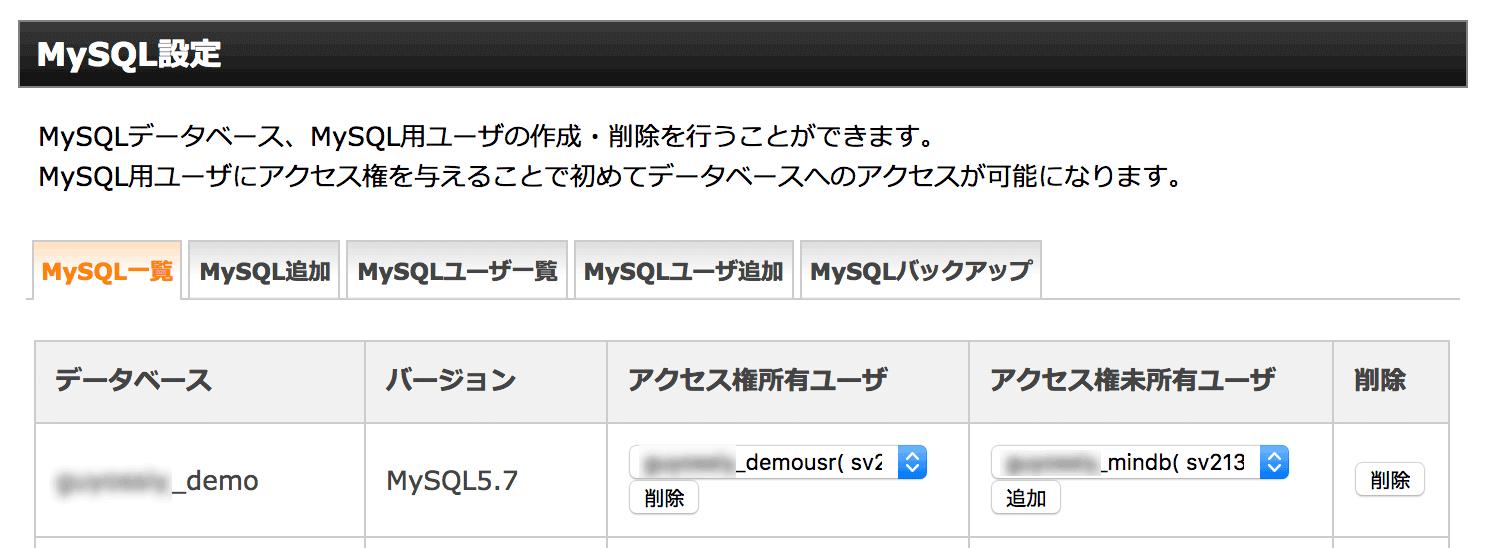 アクセス所有権ユーザーに追加されればOKです