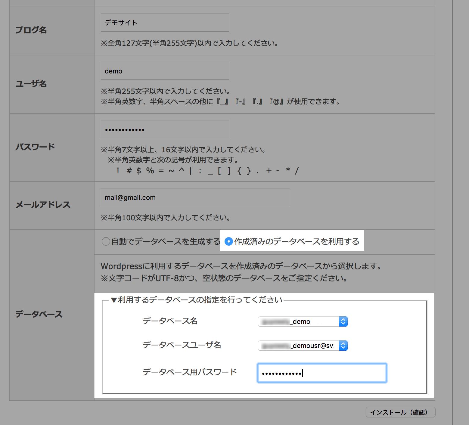 WordPress自動インストールで作成したDBを選択する