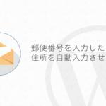 【WordPress】お問い合わせフォームで郵便番号を入力した時に住所を自動で入力させる方法
