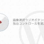 【WordPress】ラジオボタンの選択肢に画像を表示できる独自テーマカスタマイザーを作る方法