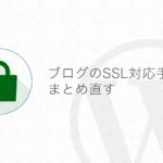 【WordPress】ブログのSSL対応が前より楽になってる気がするのでもう一度手順をまとめようと思う