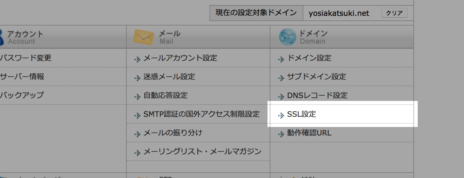 サーバーパネルから独自SSLの設定を行う