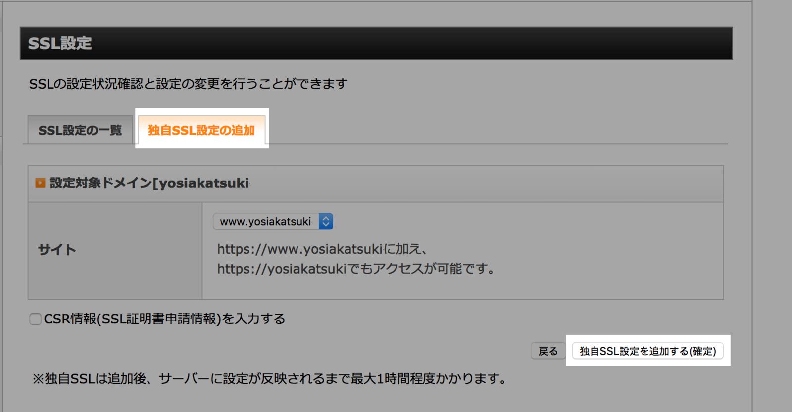 独自SSL証明書の発行をする