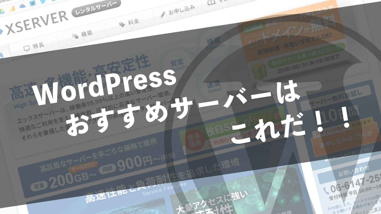 サーバー比較で迷わない!WordPressブログにおすすめのレンタルサーバーはコレだ!
