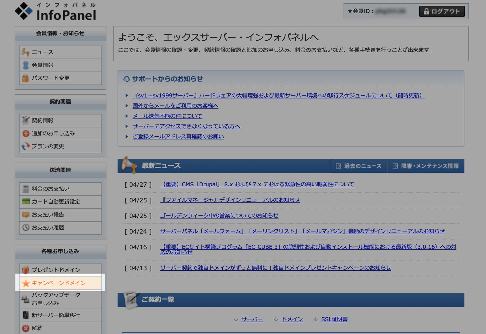 インフォパネルのキャンペーンドメインメニューから申請する