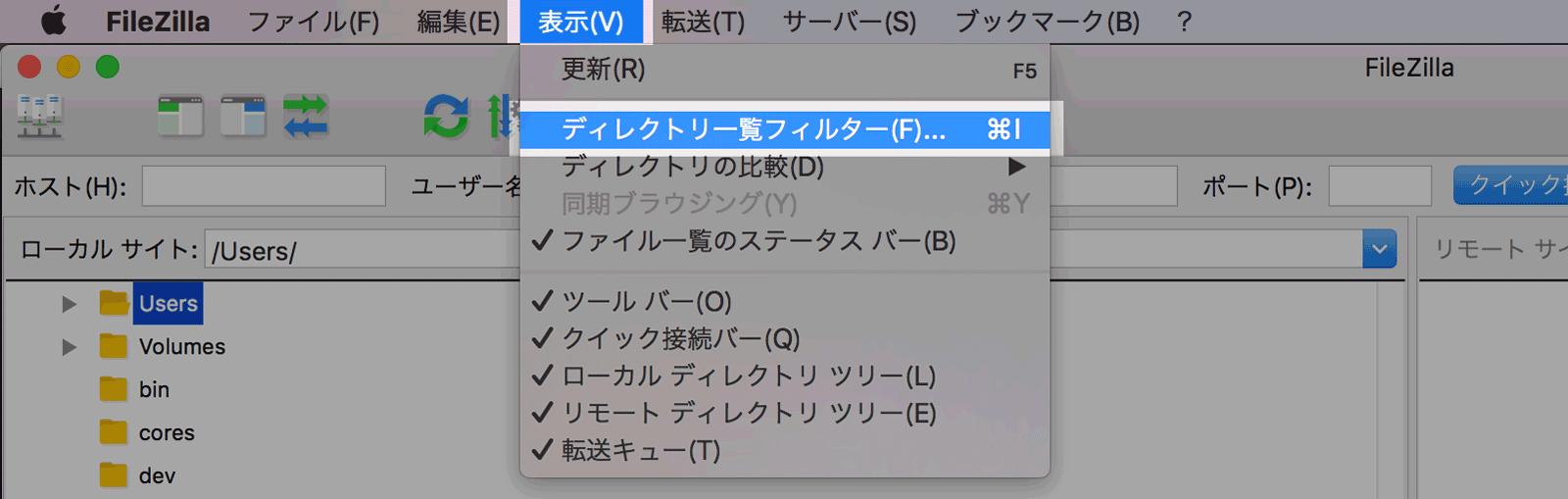 表示→ディレクトリー一覧フィルターからフィルターを設定する