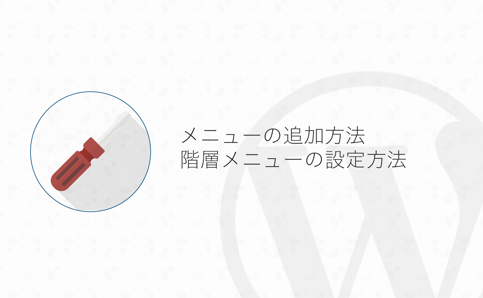 【WordPress】メニューの追加方法・階層メニューの設定方法