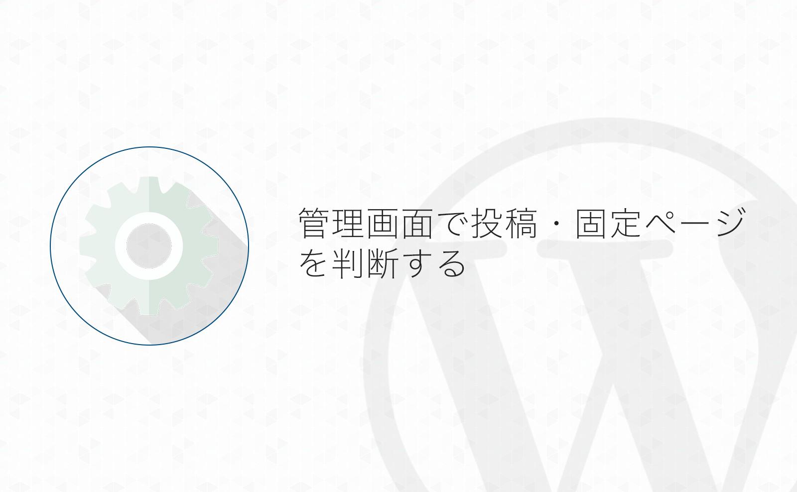 【WordPress】管理画面のページが投稿ページか固定ページか判断する方法