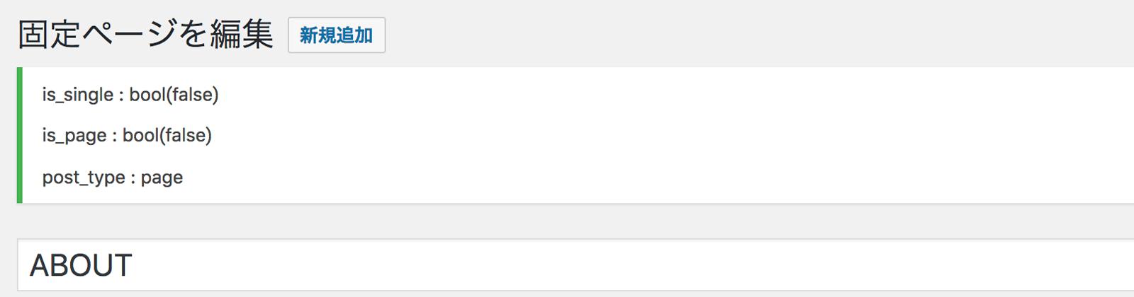 管理画面の固定ページ編集画面