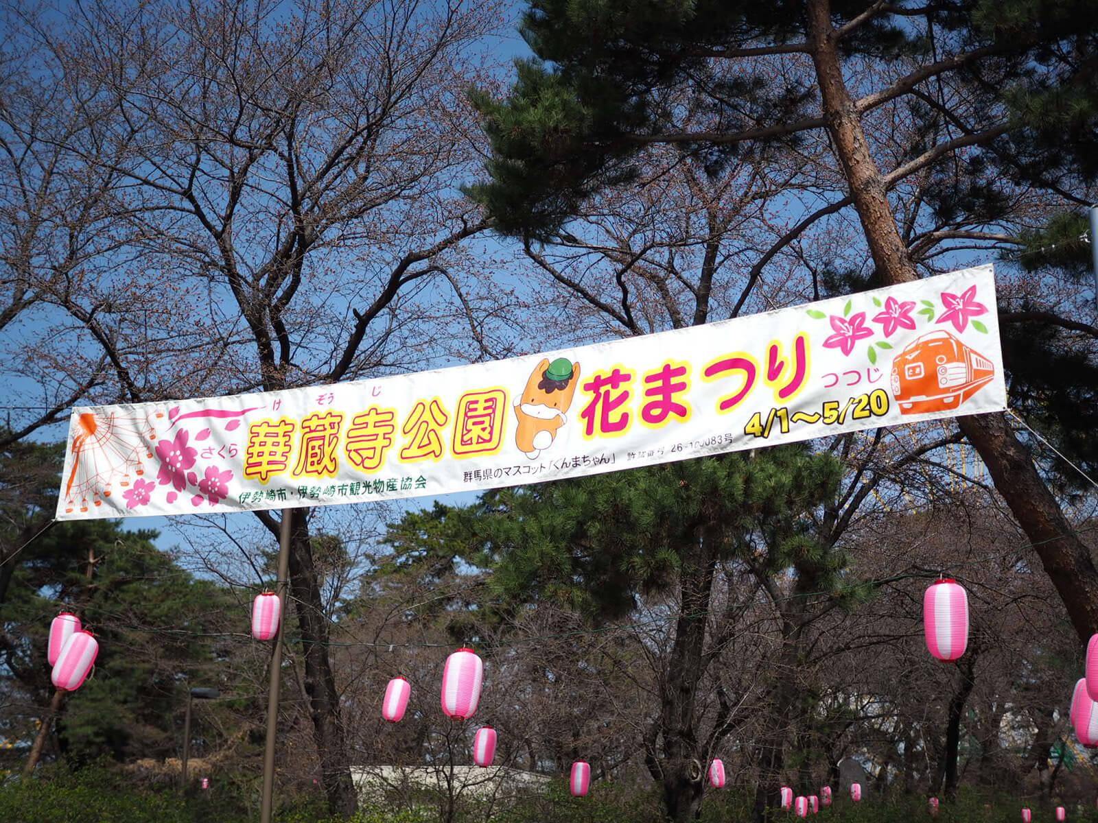今年も花まつりの開催は4月1日〜