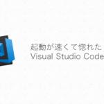 起動速度の速さに惚れてエディタをVisual Studio Codeに乗り換えてみた