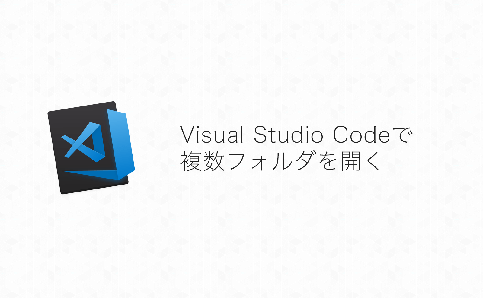 Visual Studio Codeで複数フォルダをまとめて開く方法
