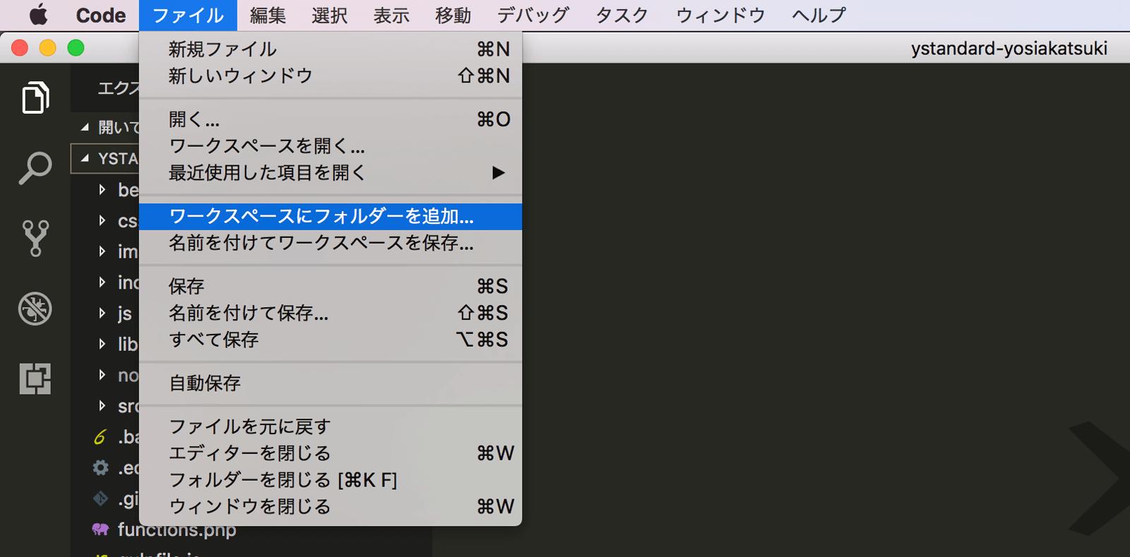 複数フォルダをまとめて開くためにワークスペースにフォルダを追加します