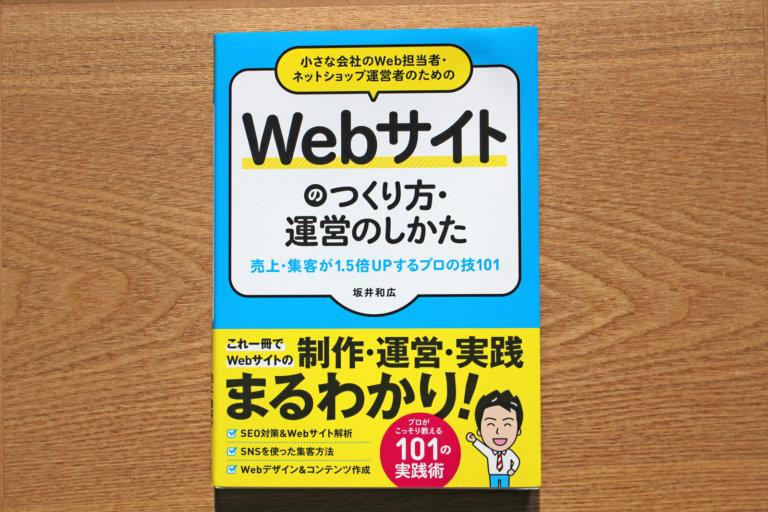 自分でも集客できるホームページの作り方・運営の仕方がわかる本「Webサイトのつくり方・運営のしかた」